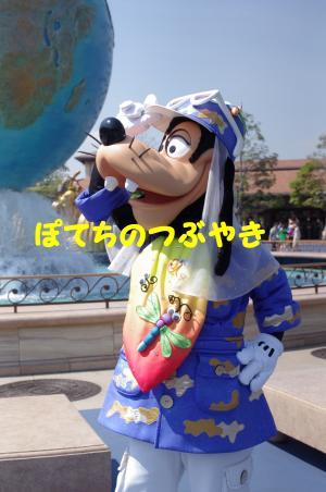 20120913 グーさんグリ