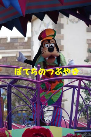 20120927 グーさん