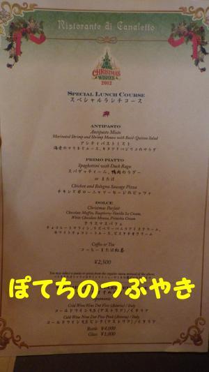 20121108 カナレットメニュー