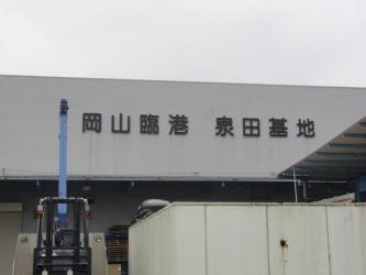 ④岡南泉田駅付近2