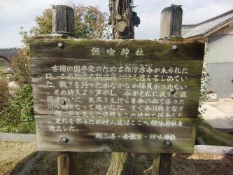 ⑨鯉喰神社5