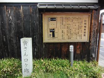 ⑤作州城東屋敷2