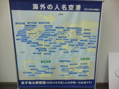 ③米子空港6