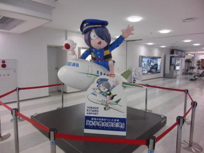 ③米子空港7