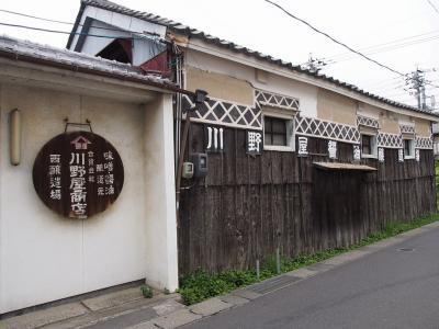 ④-1川野屋商店5