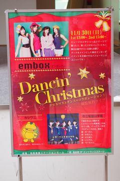 ダンシング・クリスマス!