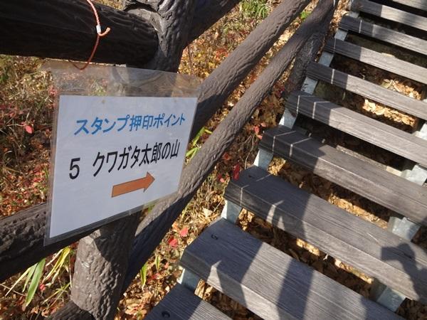 クワガタ太郎の山看板