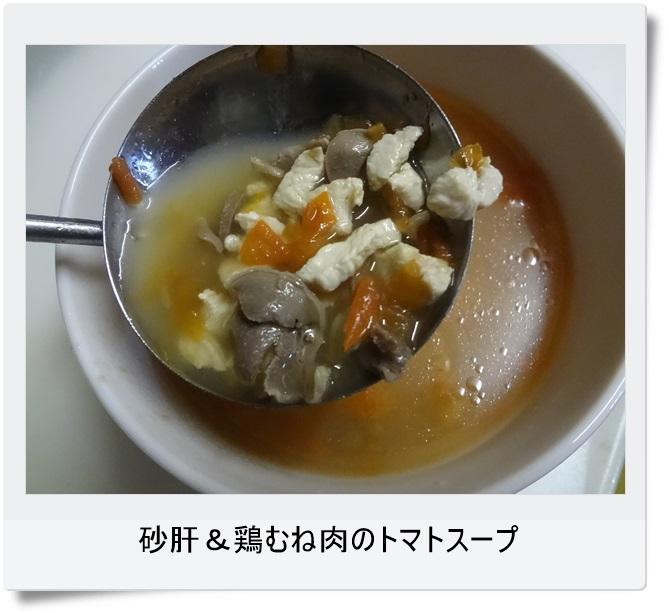砂肝トマトスープ