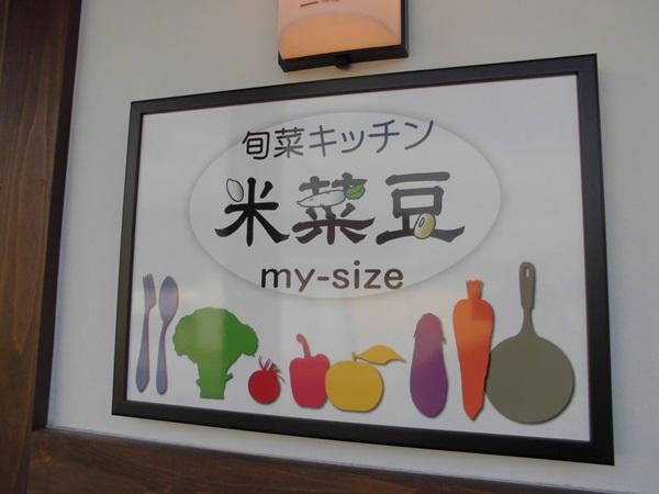 旬菜キッチン看板