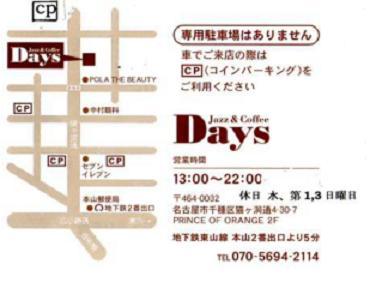 JazzCoffeeDaysmap.jpg