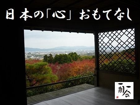 日本の心おもてなし一期