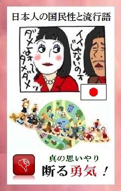 日本人の特質・今年の流行語3