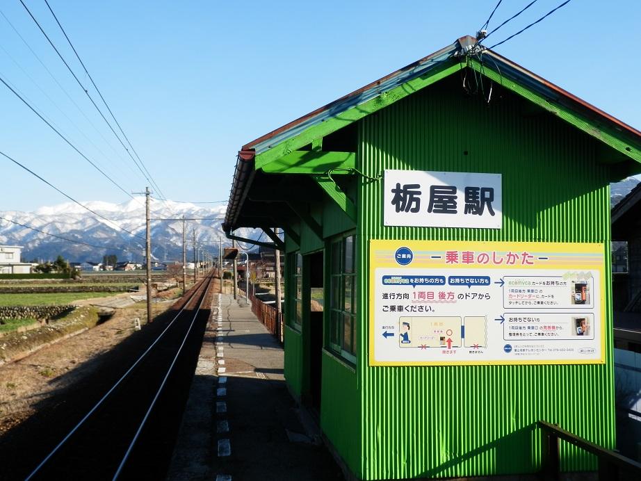 富山地方鉄道の栃屋駅から若栗駅...