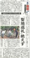 北日本新聞2013年12月27日