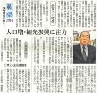 北日本新聞2014年1月10日