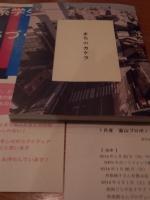 富山プロボノカフェ2014年1月例会