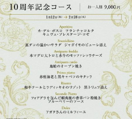 リリアーナ10周年 (2)