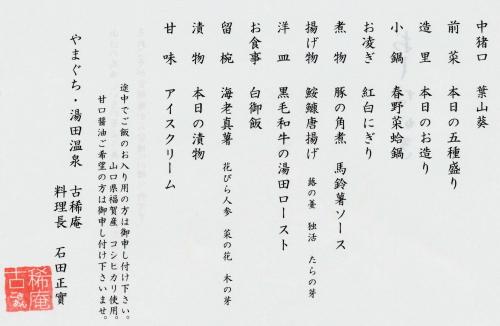 古希庵献立 (2)