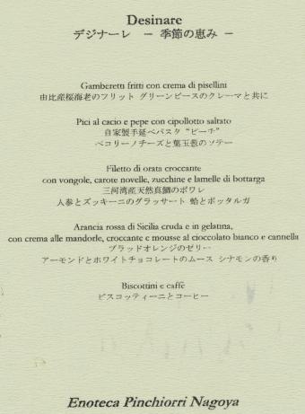 ピンキメニュー (2)