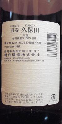 久保田百ラベル