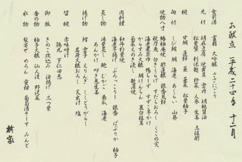 柊家献立2012冬 (2)