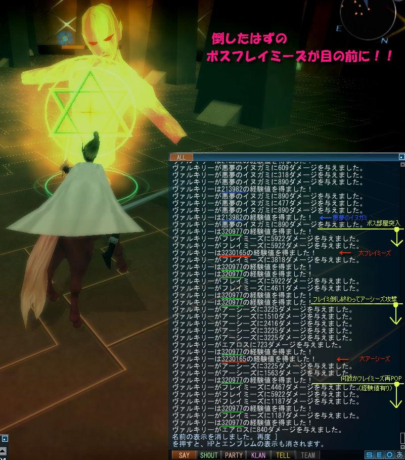 執念の魔焔フレイミーズ1