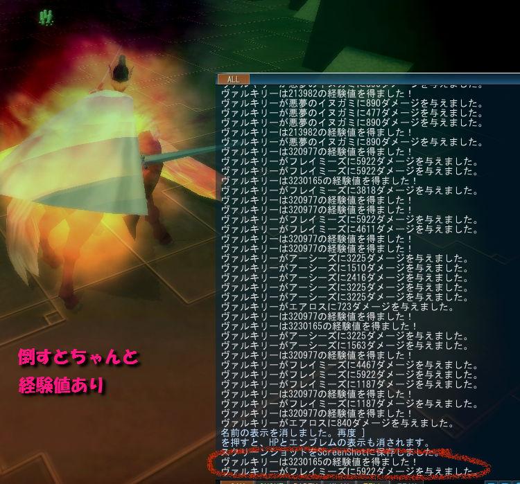 執念の魔焔フレイミーズ2