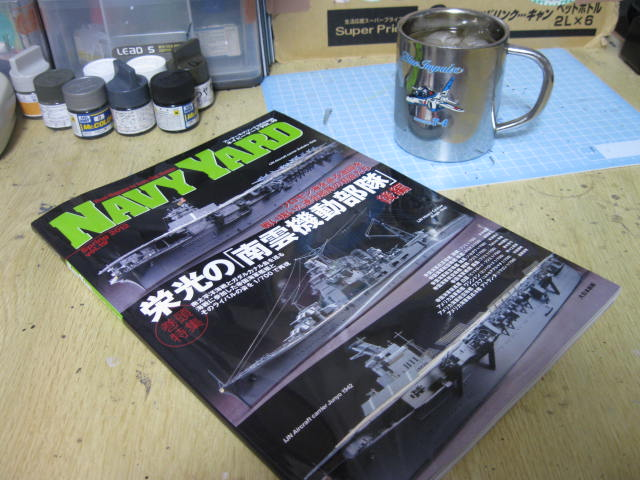 NAVY YARD VOL.19かな?