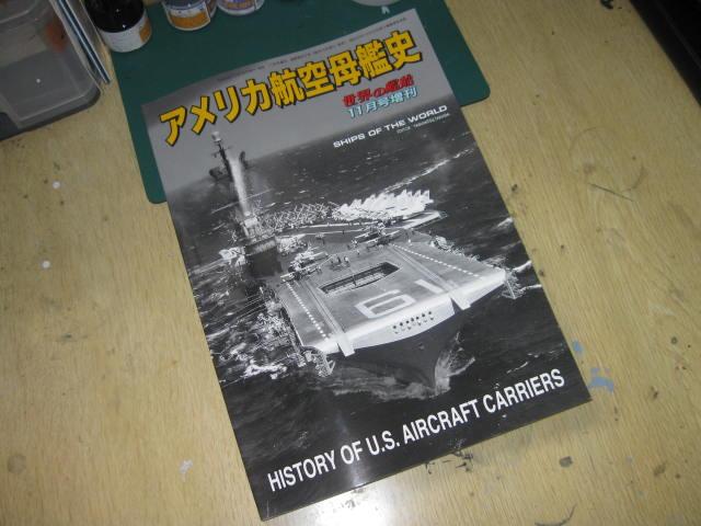 アメリカ航空母艦史 増刊