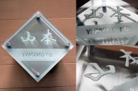 ガラス表札菱形 山本yamamoto