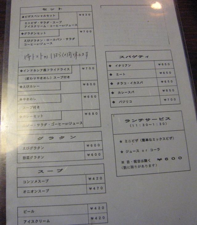 ピザ専門店ロネ