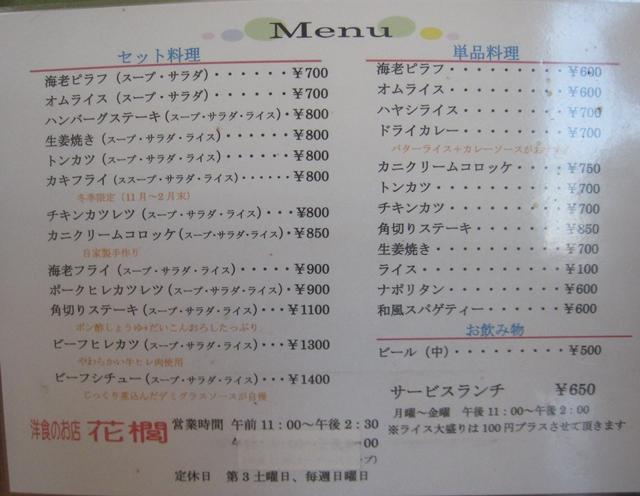 洋食の店 花櫚