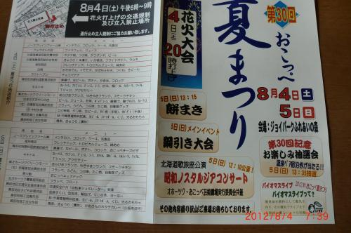 CIMG0105_convert_20120804132906.jpg