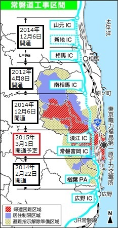 常磐道の2区間開通 2014120