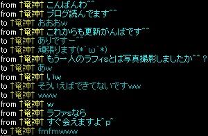 竜神さん1