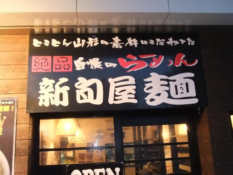 新旬屋01