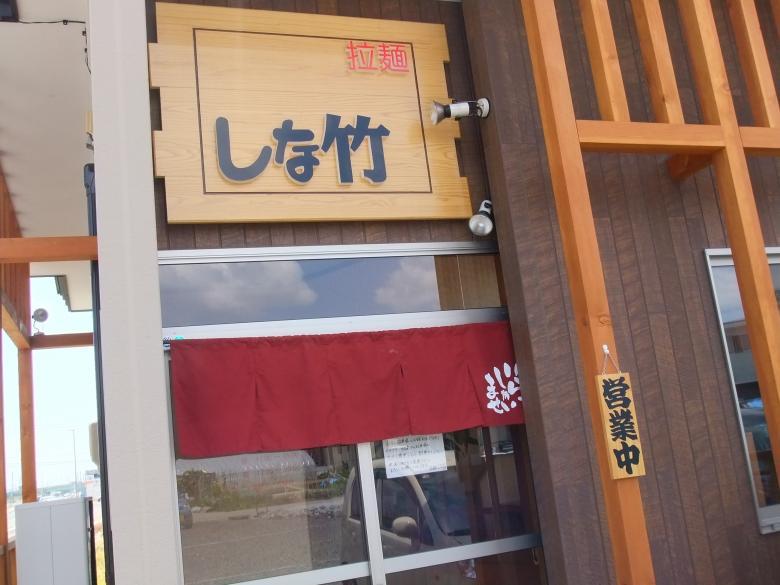 しな竹01