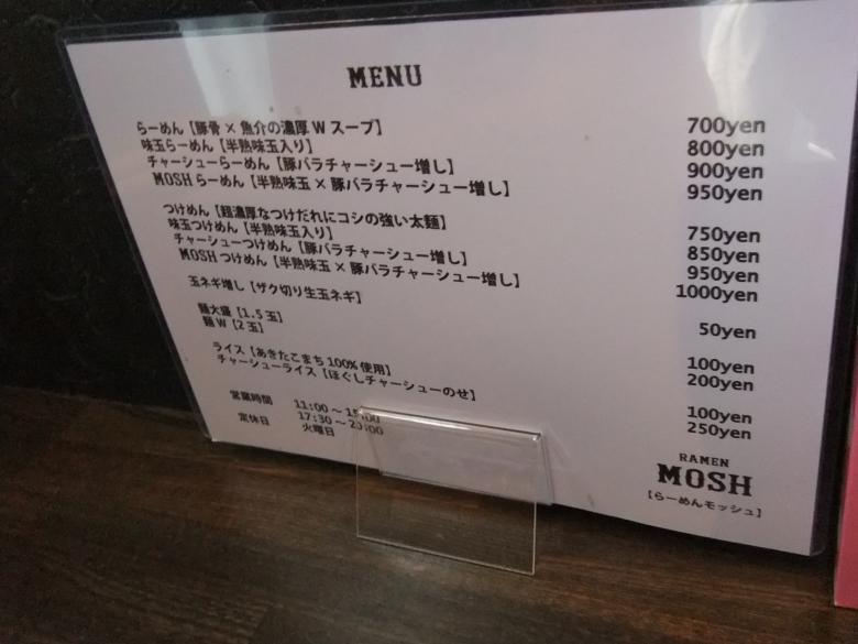 モッシュ01