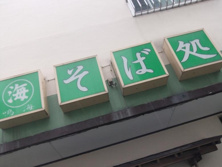鳴海中華11