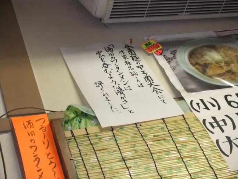 麺太0019