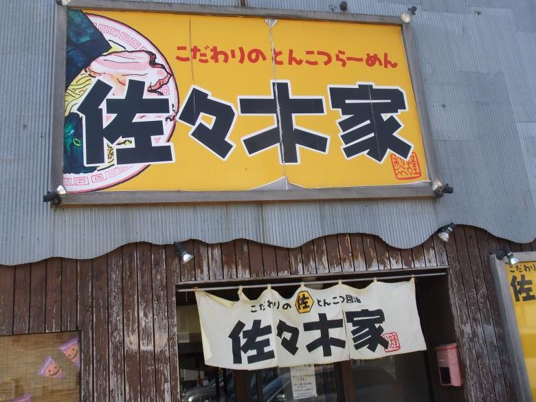 佐々木家10