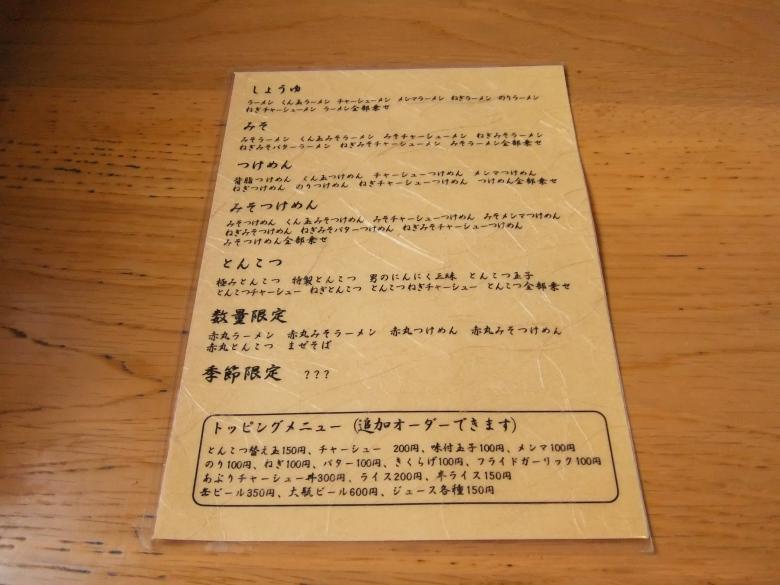 鷹ノ巣01