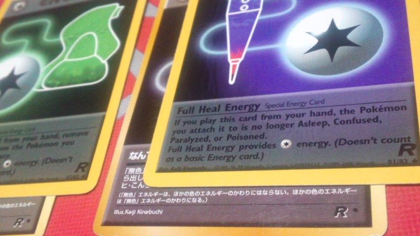 格上げされた特殊エネルギー