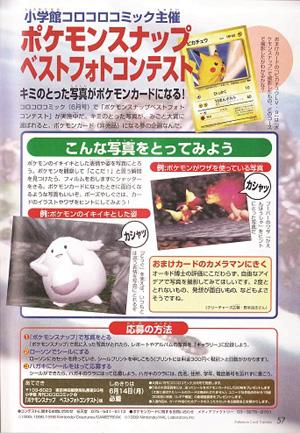 トレーナーズコンテスト記事10