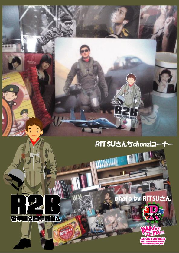 r2b20120827ritsusan.jpg