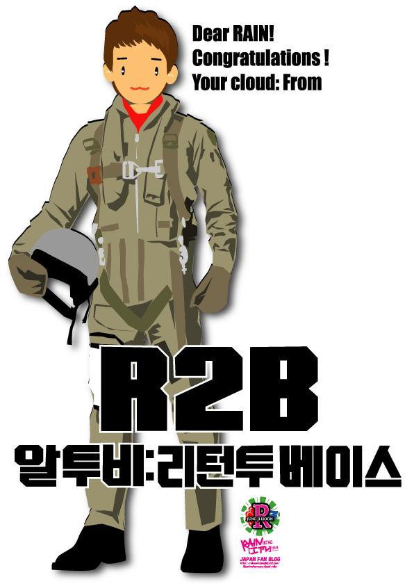r2bpop.jpg