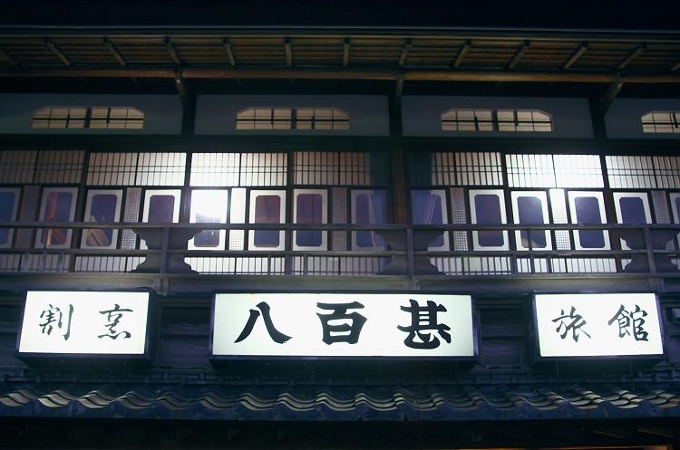 八百甚 ~遠州横須賀街道ちっちゃな文化展 3~