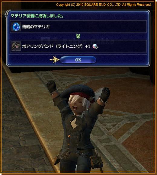 No.674 機略ダダガ+112 成功