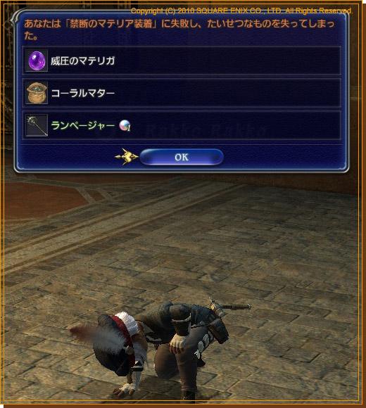No.695 2本目失敗