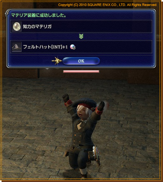 No.746 知力ダガガフェルトハット成功